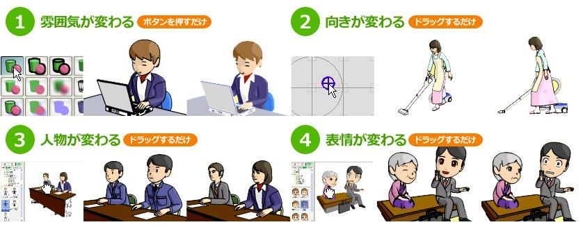 さし絵スタジオ2画像3