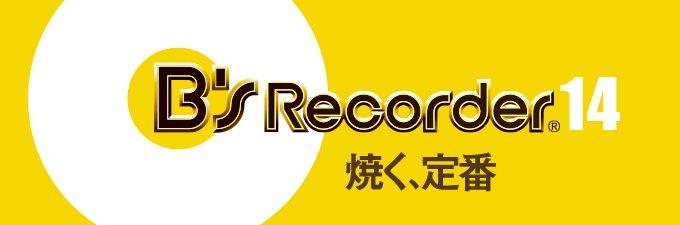 B's Recorder14