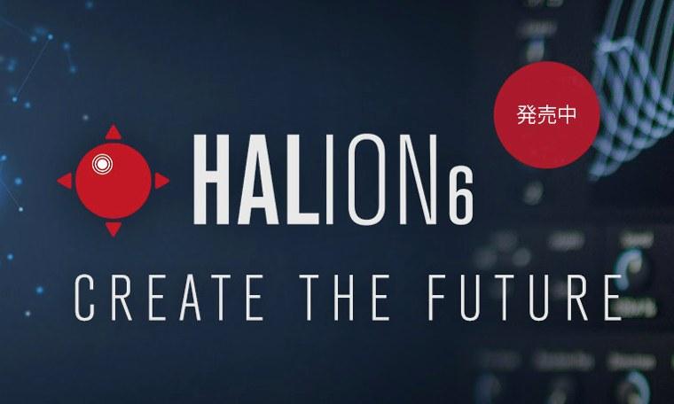 HALion 6 ロゴ