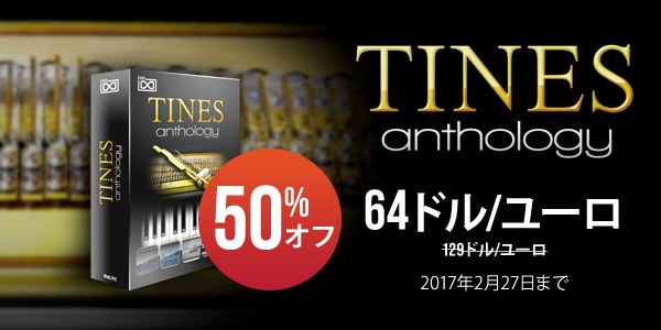 UVI Tines Anthology キャンペーン2017