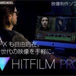 HitFilm Pro 2017 - オールインワン映像制作ツール