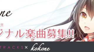 VOCALOID3 kokone 発売3周年記念楽曲