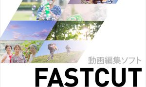 Fastcut 2 - 自動で動画編集するソフト