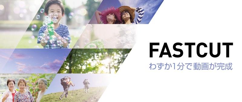 Fastcut 2 ワイド画像1