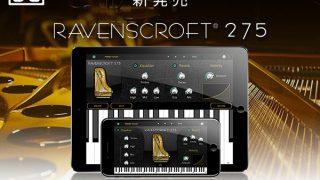 Ravenscroft Grand 275 - UVIのiOS用のリアルなピアノ音源