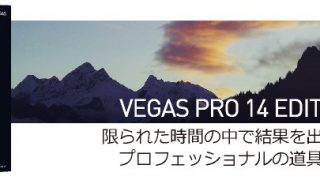 VEGAS Pro 14 - 破格の高機能ビデオ編集ソフト