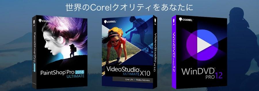 Corelの動画・写真ソフト