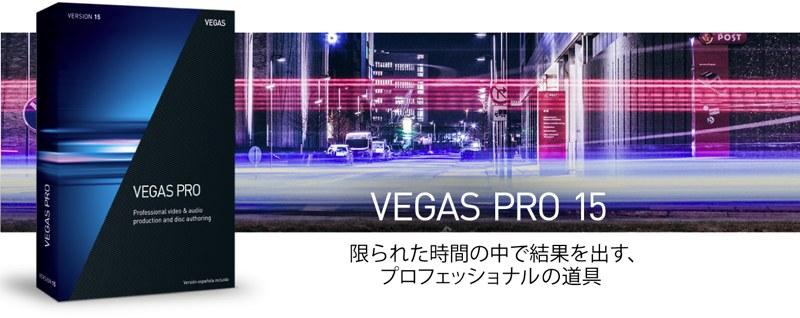 VEGAS Pro 15 画像