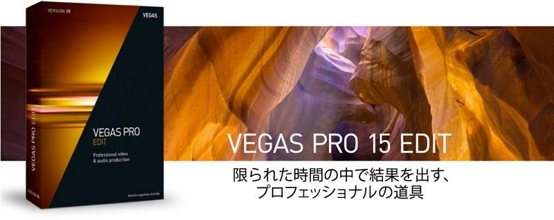 VEGAS Pro 15 Edit 画像
