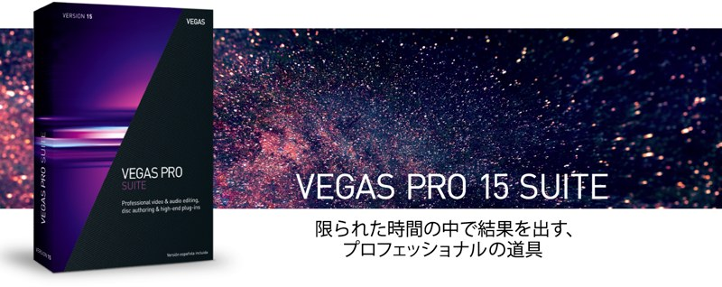 VEGAS Pro 15 Suite 画像
