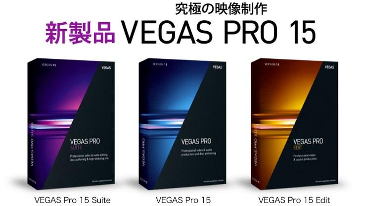VEGAS Pro 15 ワイド画像