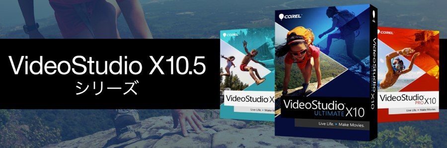 VideoStudio X10.5 シリーズ