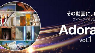 ProDAD Adorage(アドレージ) - 動画に魔法を掛けるビデオエフェクト集