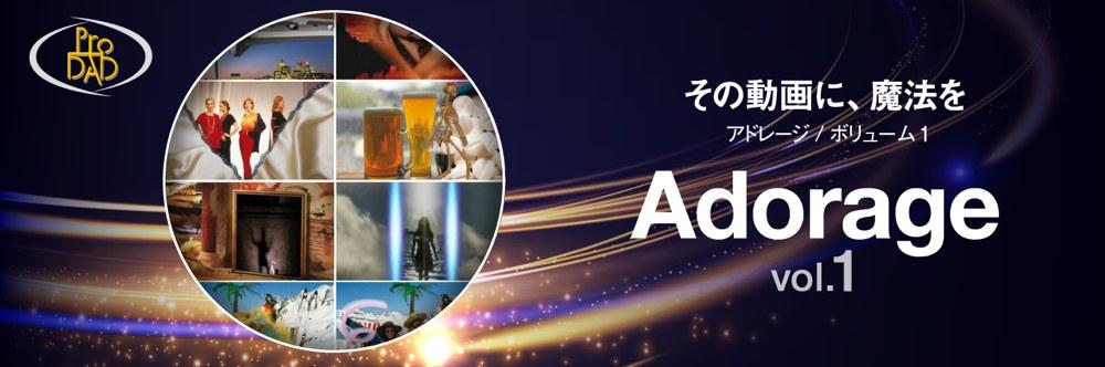 ProDAD Adorage ワイド画像1
