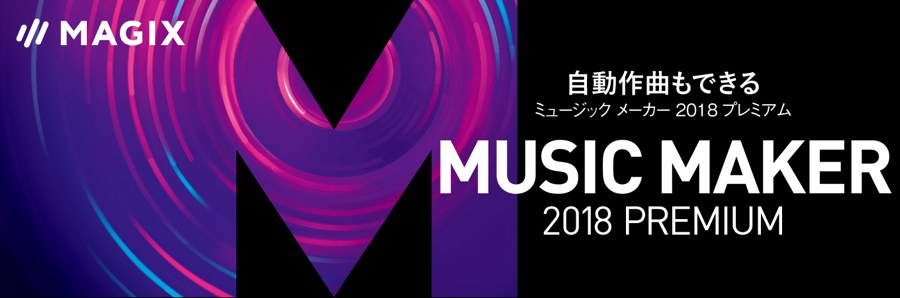 Music Maker 2018 Premium Edition ワイド画像