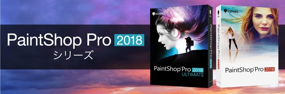 PaintShop Pro 2018 ワイド画像