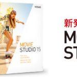 VEGAS Movie Studio 15の新機能 - 動画編集ソフト