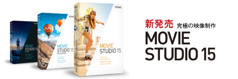 VEGAS Movie Studio 15 ラインナップ