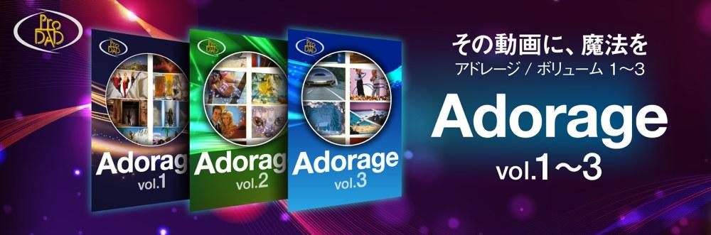 Adorage Vol.1〜3