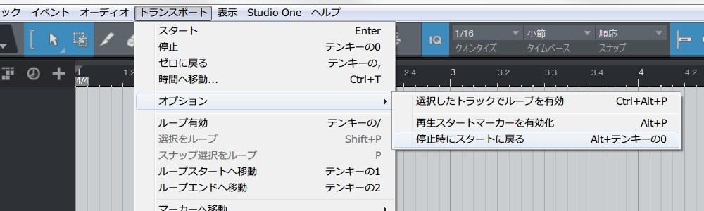 Studio One 再生開始位置