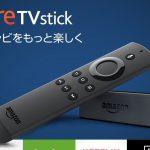 Fire TV Stick - 第2世代モデルの実力と上位モデルとの比較