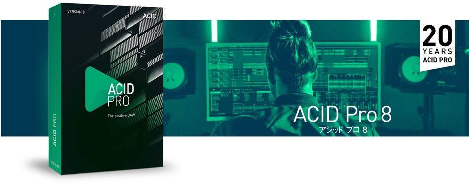 DTM作曲ソフト「ACID Pro 8」