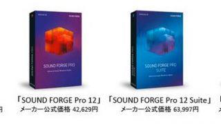 ACID Pro 8やSOUND FORGE Pro 12が安すぎる価格でリリース
