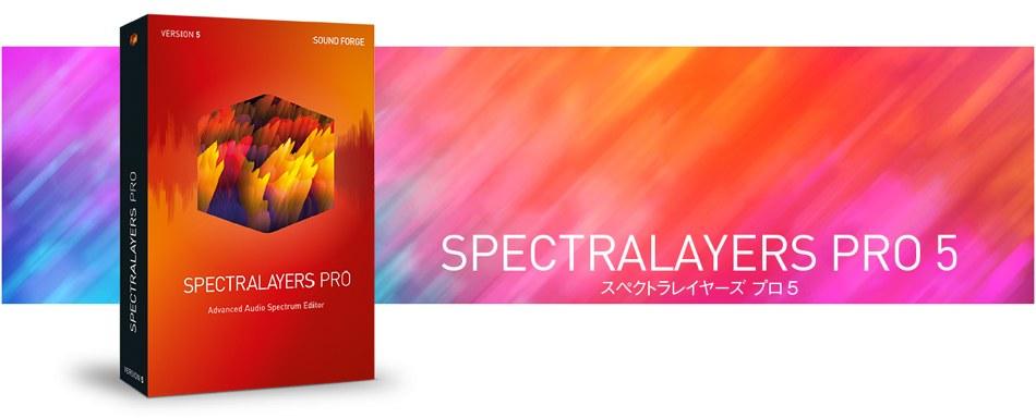 オーディオ・スペクトル編集ソフト「SpectraLayers Pro 5」