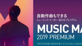 Music Maker 2019 Premium Editionがプロ用オーディオエンジンの搭載して登場