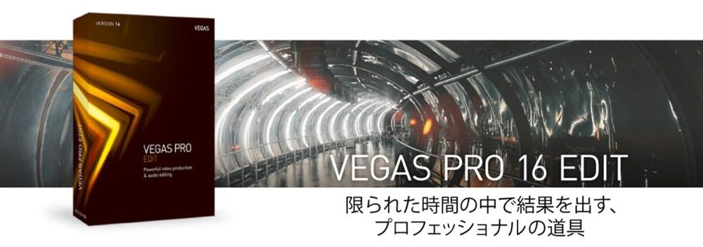 VEGAS Pro 16 ワイド画像