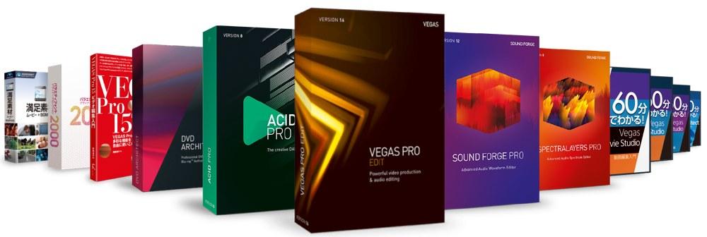 VEGAS 全製品パック - VEGAS Pro 16