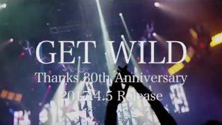 TM NETWORK「GET WILD 30周年記念アルバム」はシンセサイザーの歴史でもある
