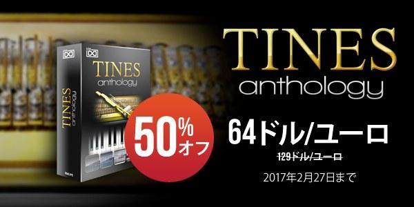 UVI Tines Anthology キャンペーン2017