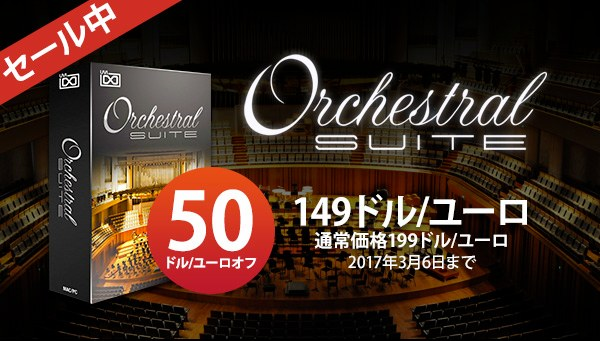 UVI Orchestral Suite 2017年キャンペーン