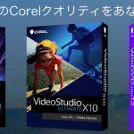 世界のCorelの動画・写真・ドローソフト