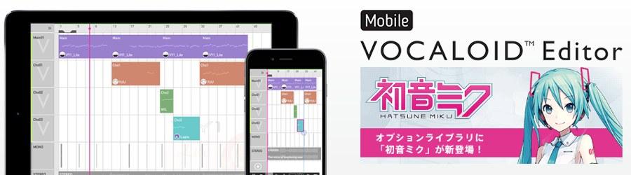 初音ミク「Mobile VOCALOID Editor」ワイド画像
