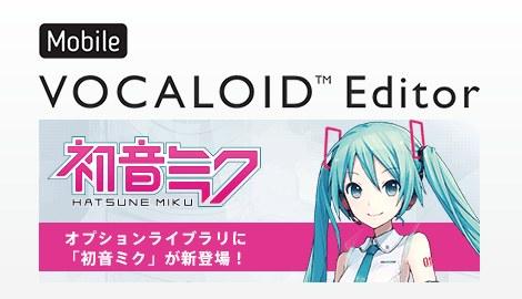 初音ミク「Mobile VOCALOID Editor」