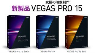 VEGAS Pro 15の新機能 - プロ用映像制作ソフト
