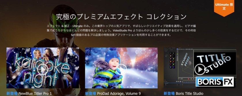 VideoStudio Ultimate X10「プレミアムエフェクト」