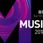 Music Maker 2018 Premium Editionが登場