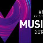 Music Maker 2018 Premium Editionが登場