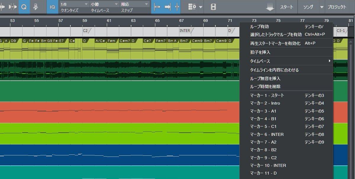 Studio One 3 マーカー機能 画像2