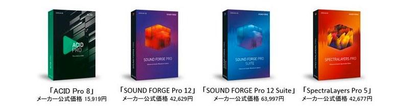 作曲ソフト「ACID Pro 8」やサウンド編集ソフト「SOUND FORGE Pro 12」