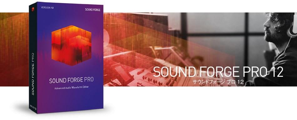 サウンド編集ソフト「SOUND FORGE Pro 12」
