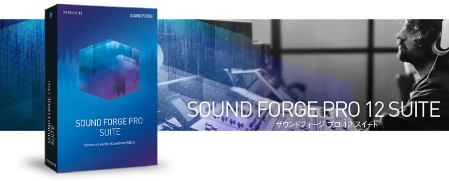 7製品を収録「SOUND FORGE Pro 12 Suite」