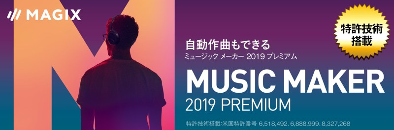 Music Maker 2019 ワイド画像