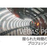 VEGAS Pro 16の新機能 - プロ仕様の映像編集の定番ソフトの最新版