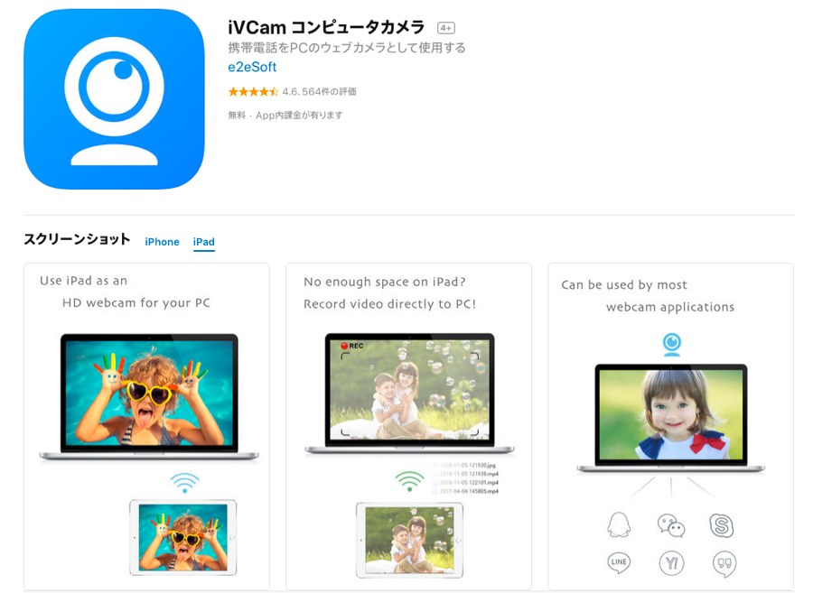 iVCam AppStore