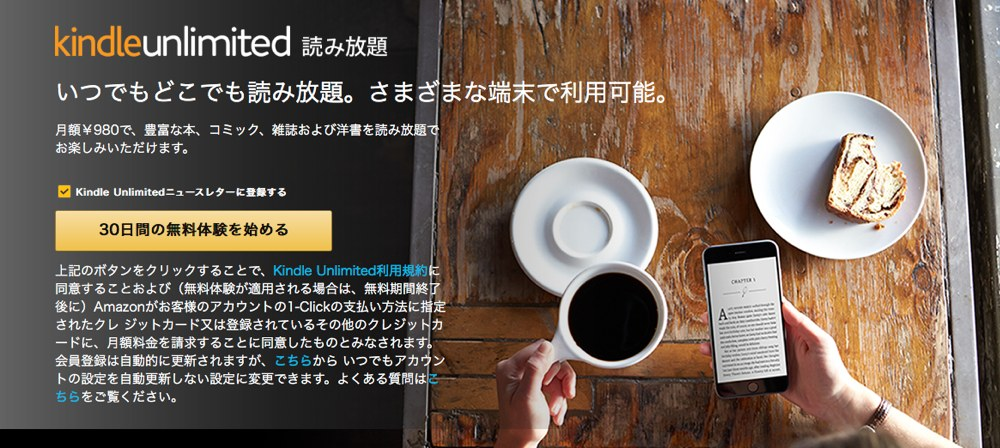 Kindle Unlimited ワイド画像