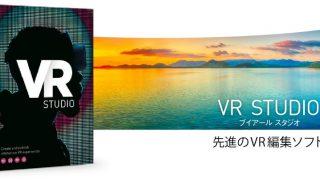 VR Studio - VRコンテンツ制作ソフト